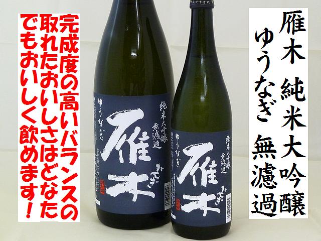 雁木 純米大吟醸無濾過 ゆうなぎ 地酒通販 日本酒ショップくるみや