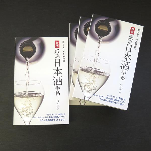 新版 厳選日本酒手帳 山本洋子 世界文化社 日本酒ショップくるみや