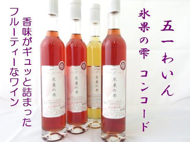 五一わいん 氷菓の雫 日本酒ショップくるみや