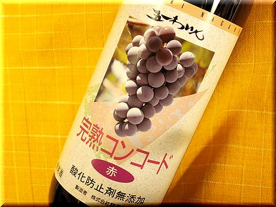 五一ワイン 完熟コンコード 赤 酸化防止剤無添加 日本酒通販 日本酒ショップくるみや