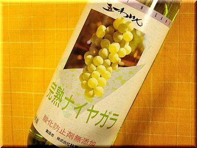 五一ワイン 完熟ナイヤガラ 白 酸化防止剤無添加 日本酒通販 日本酒ショップくるみや