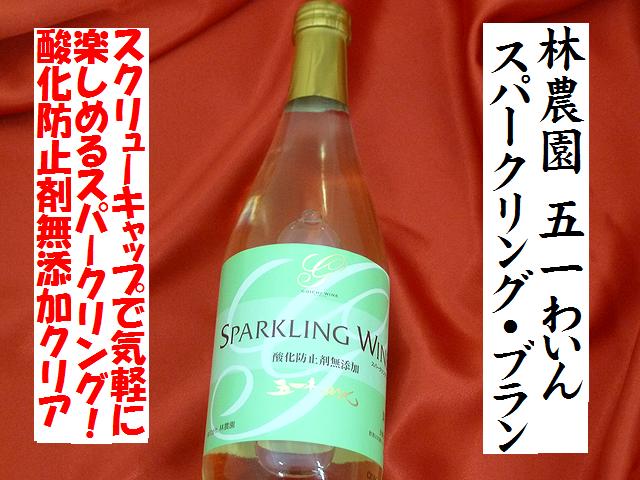 林農園 五一ワイン スパークリング・ブラン 酸化防止剤無添加 ワイン通販
