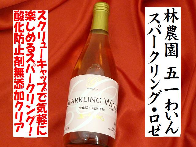 林農園 五一ワイン スパークリング・ロゼ 酸化防止剤無添加 ワイン通販