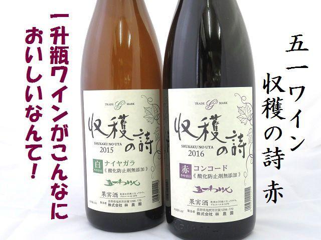 五一わいん 収穫の詩 赤  日本酒ショップくるみや