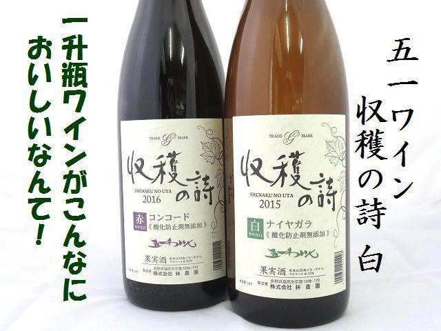 五一わいん 収穫の詩 白 日本酒ショップくるみや
