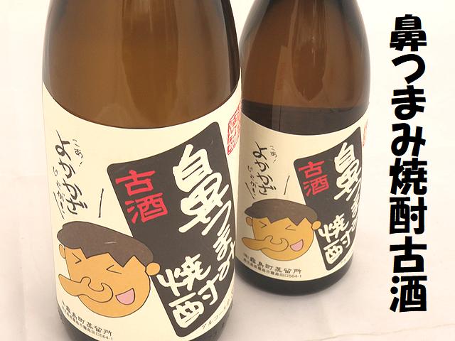 薩摩芋焼酎 鼻つまみ焼酎 古酒 アルコール度32% 芋焼酎通販 日本酒ショップくるみや