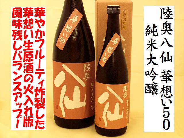 陸奥八仙 純米大吟醸 華想い50 日本酒通販 日本酒ショップくるみや