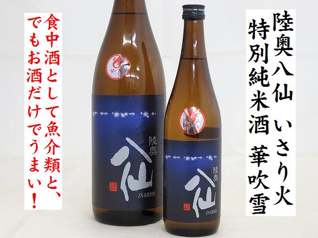 陸奥八仙 いさり火ISARIBI 特別純米酒 華吹雪 八戸の地酒通販 日本酒ショップくるみや