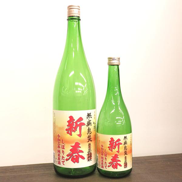 八鶴 蔵元直送元日届け 新春しぼりたて純米原酒 八戸の地酒通販 日本酒ショップくるみや