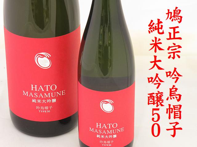 鳩正宗 吟烏帽子 純米大吟醸 タイプ50 青森の地酒通販 日本酒ショップくるみや
