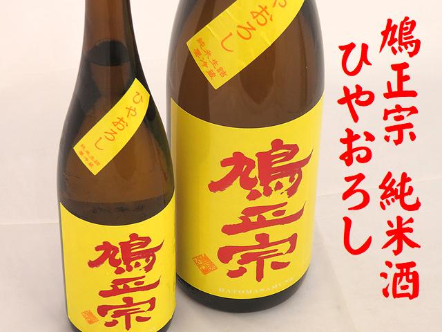 鳩正宗 ひやおろし 純米酒 十和田の地酒通販 日本酒ショップくるみや