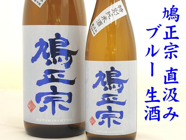 鳩正宗 直汲み ブルー 特別純米酒 生酒 十和田の地酒通販 日本酒ショップくるみや