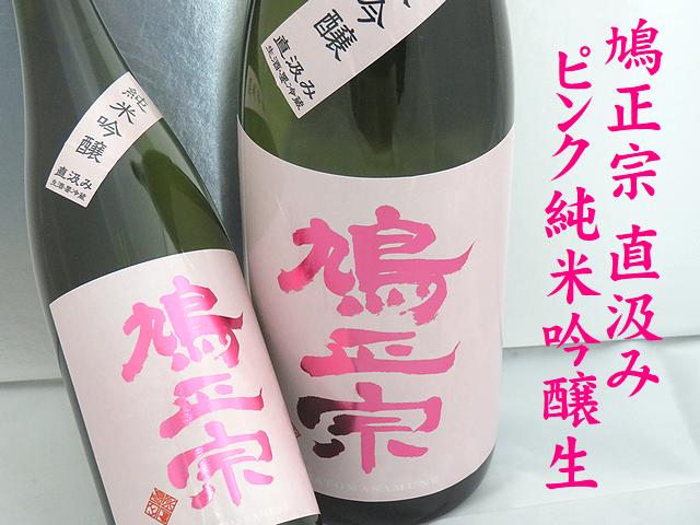 鳩正宗 直汲み ピンク 純米吟醸生酒 十和田の地酒通販 日本酒ショップくるみや