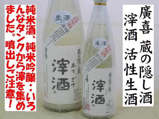 廣喜(ひろき)蔵の隠し酒 滓酒(おりざけ)活性生酒 日本酒通販 日本酒ショップくるみや