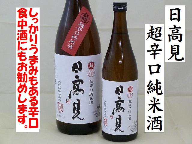 日高見 超辛口純米酒 日本酒通販 日本酒ショップくるみや