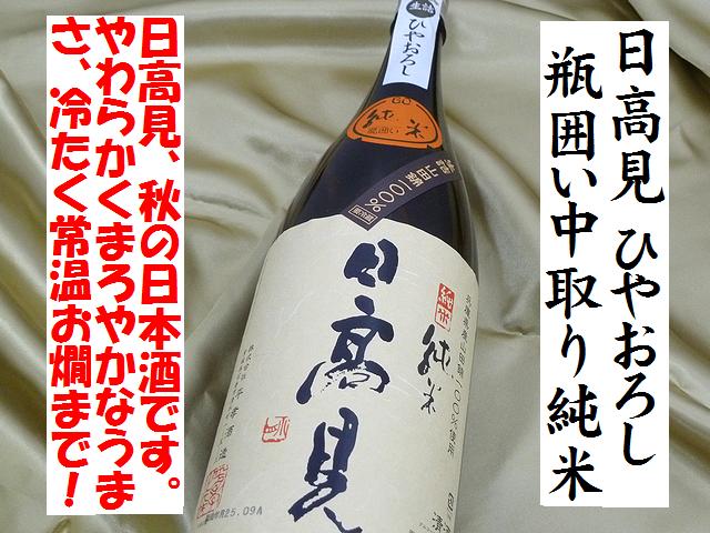 日高見 ひやおろし 瓶囲い中取り純米生詰 日本酒通販 日本酒ショップくるみや
