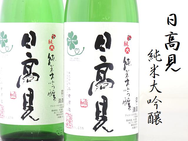 日高見 純米大吟醸 しぼりたて生酒 宮城県石巻市 平孝酒造 日本酒通販 日本酒ショップくるみや
