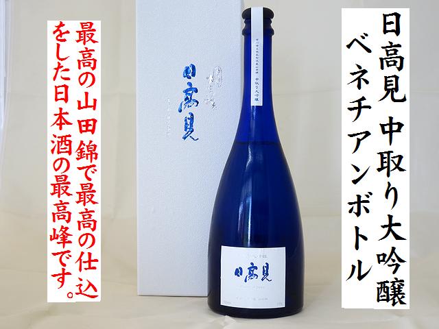 日高見 中取り大吟醸 ベネチアンボトル 宮城の地酒通販 日本酒ショップくるみや