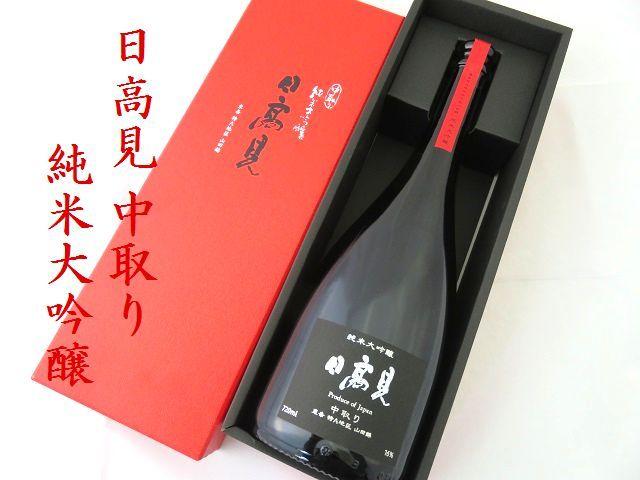 日高見純米大吟醸中取り 日本酒ショップくるみや