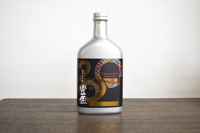 豊盃2020 純米大吟醸 山田錦20 兄弟杜氏20周年企画第2弾 弘前の地酒通販 日本酒ショップくるみや