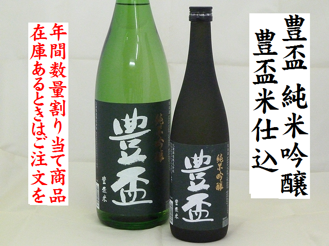 豊盃 純米吟醸 豊盃米仕込 弘前の地酒通販 日本酒ショップくるみや