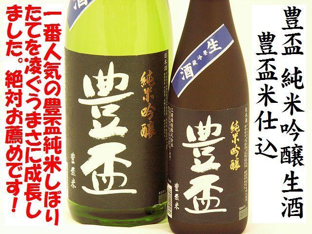 豊盃 純米吟醸生酒 豊盃米仕込 日本酒通販 日本酒ショップくるみや