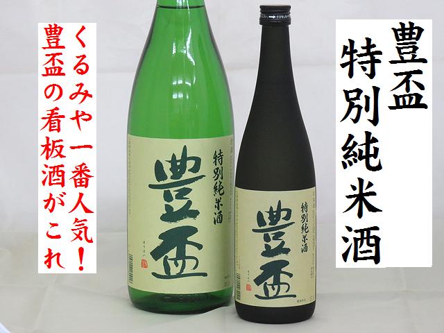 豊盃 特別純米酒 弘前の地酒通販 日本酒ショップくるみや