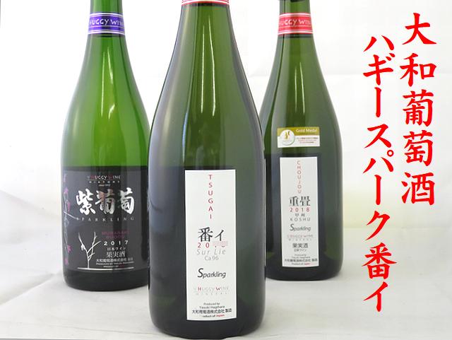 大和葡萄酒 ハギースパーク番イ(つがい) 甲州葡萄スパークリングワイン 日本酒ショップくるみや