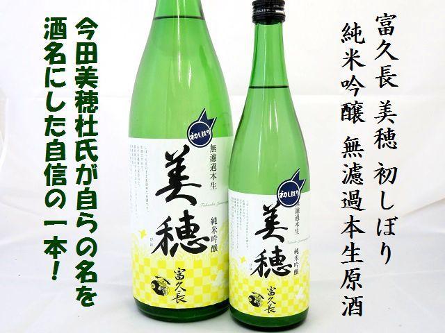 富久長 美穂びほ初しぼり 純米吟醸 無濾過本生原酒日本酒ショップくるみや