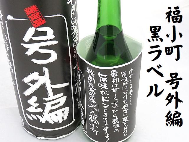 福小町 号外編黒ラベル 特別純米原酒 秋田の地酒通販 日本酒ショップくるみや