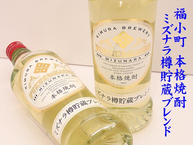 福小町 本格焼酎 ミズナラ樽貯蔵ブレンド 秋田の地酒通販 日本酒ショップくるみや