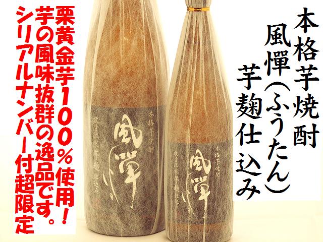 本格芋焼酎 風憚(ふうたん)芋麹仕込み 焼酎通販 日本酒ショップくるみや