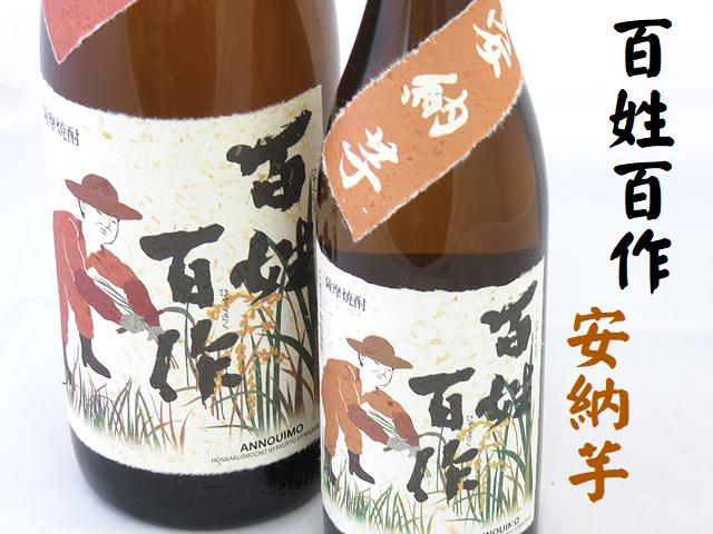 薩摩芋焼酎 百姓百作 黒麹・安納芋 焼酎通販 日本酒ショップくるみや