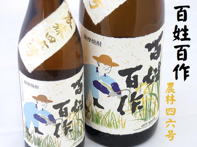 薩摩芋焼酎 百姓百作 農林46号(ジョイホワイト) 芋焼酎通販 日本酒ショップくるみや