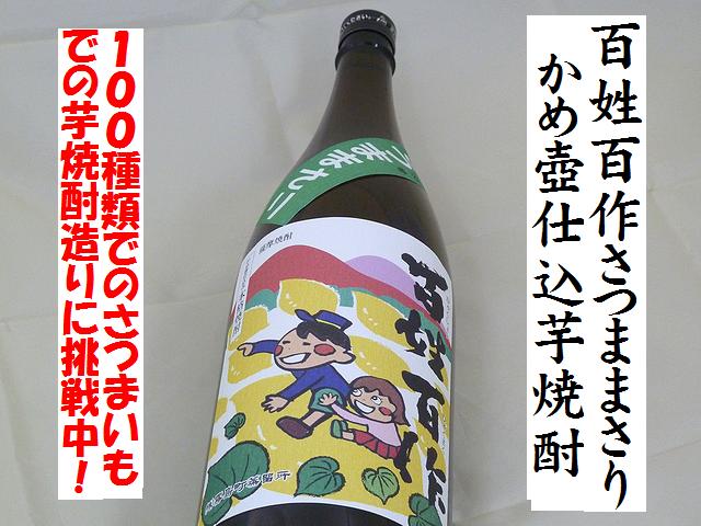 百姓百作 さつままさり かめ壺仕込芋焼酎通販 日本酒ショップくるみや