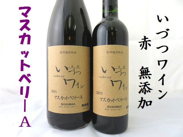 井筒無添加ワイン 赤 マスカットベリーA 1.8L