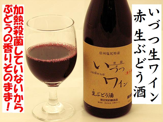 井筒いづつ無添加にごり生ワイン 赤 ワイン通販 日本酒ショップくるみや