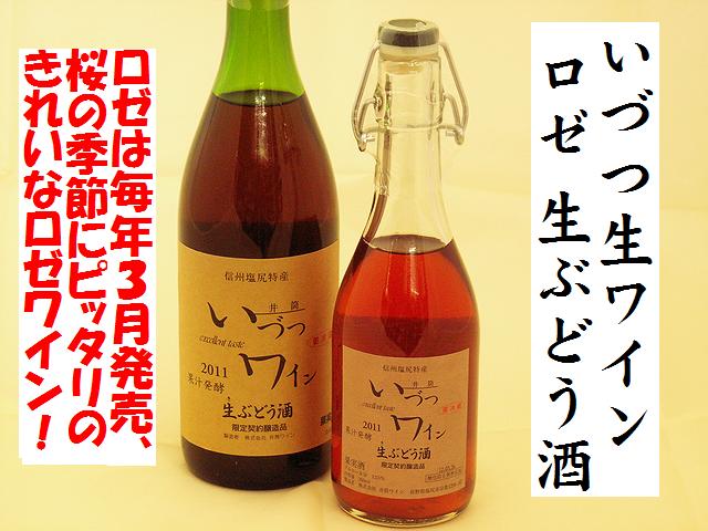 井筒いづつ無添加にごり生ワイン ロゼ 日本酒通販 日本酒ショップくるみや