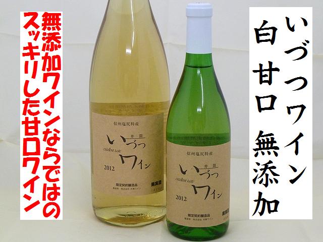 井筒いづつワイン ナイヤガラ 白 甘口 無添加ワイン通販
