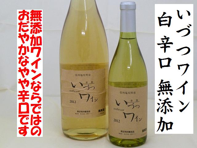 井筒いづつワイン ナイヤガラ 白 辛口 無添加ワイン通販