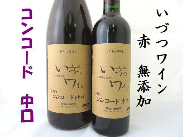 井筒無添加ワイン 赤 コンコード中口 1.8L