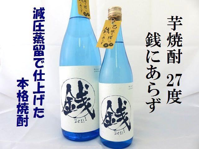 芋焼酎 銭にあらず27度 日本酒ショップくるみや