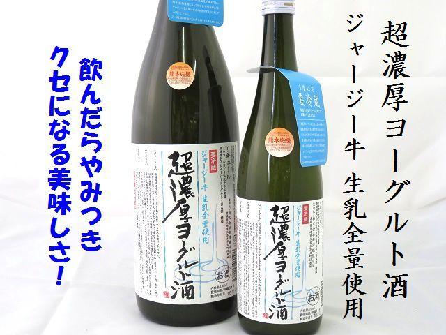 ジャージーヨーグルト酒 日本酒ショップくるみや 日本酒通販