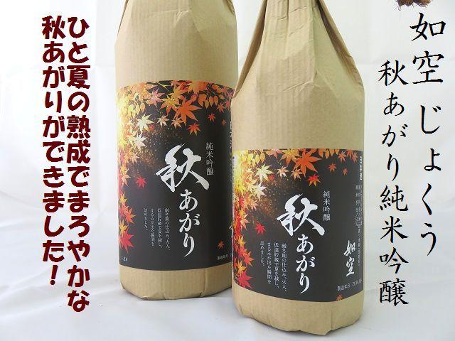 如空 秋あがり 純米吟醸 1.8L