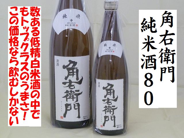 福小町 角右衛門 純米酒80 日本酒通販 日本酒ショップくるみや
