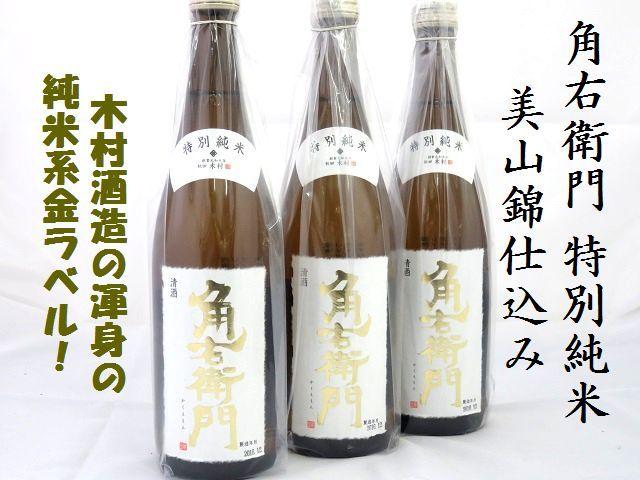 角右衛門 特別純米 美山錦 日本酒通販 日本酒ショップくるみや