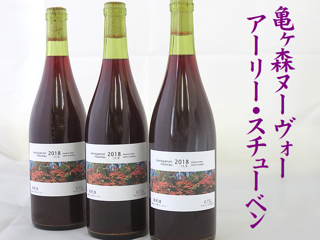 亀ヶ森ヌーヴォー アーリー・スチューベン 2018年新酒ワイン通販 日本酒ショップくるみや