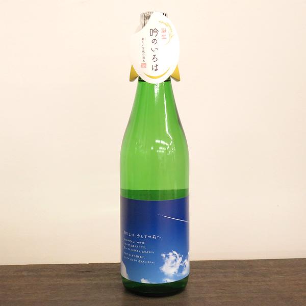 伯楽星 顔を上げ 少しずつ前へ 吟のいろは 純米大吟醸 日本酒ショップくるみや