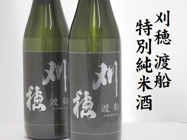 刈穂 渡船 特別純米酒 日本酒通販 日本酒ショップくるみや