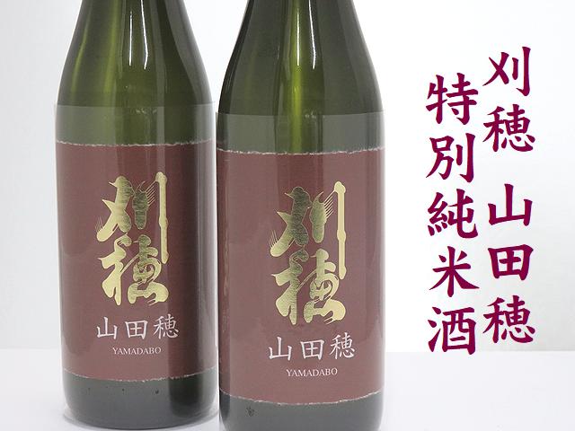 刈穂 山田穂 特別純米酒 日本酒通販 日本酒ショップくるみや